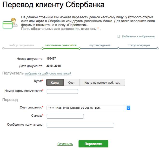 Как перевести деньги с карты сбербанка на карту втб без комиссии через сбербанк онлайн
