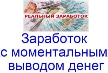 заработок без вложений с выводом средств на карточку виза