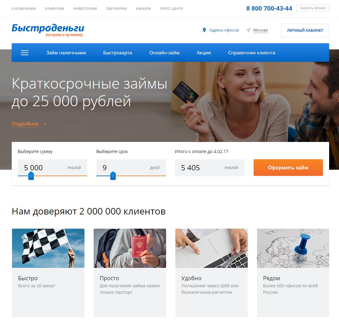 отипи банк онлайн личный