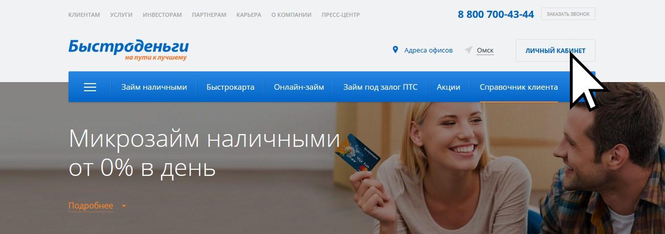быстроденьги личный кабинет войти кредиты микрозаймы срочно на карту без визита в офис
