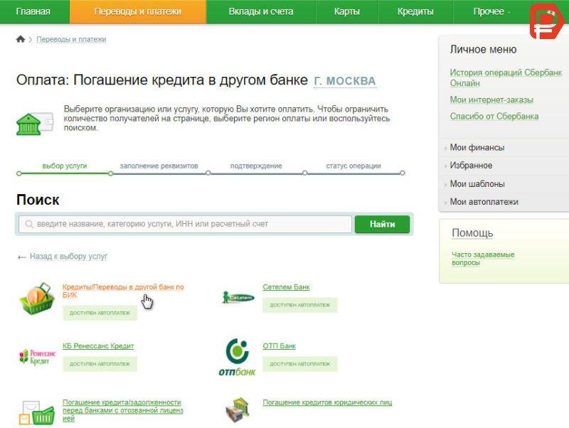 как оплатить кредит через онлайн запсибкомбанк