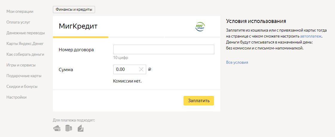 Оставить заявку на кредит в сбербанке онлайн без справок и поручителей