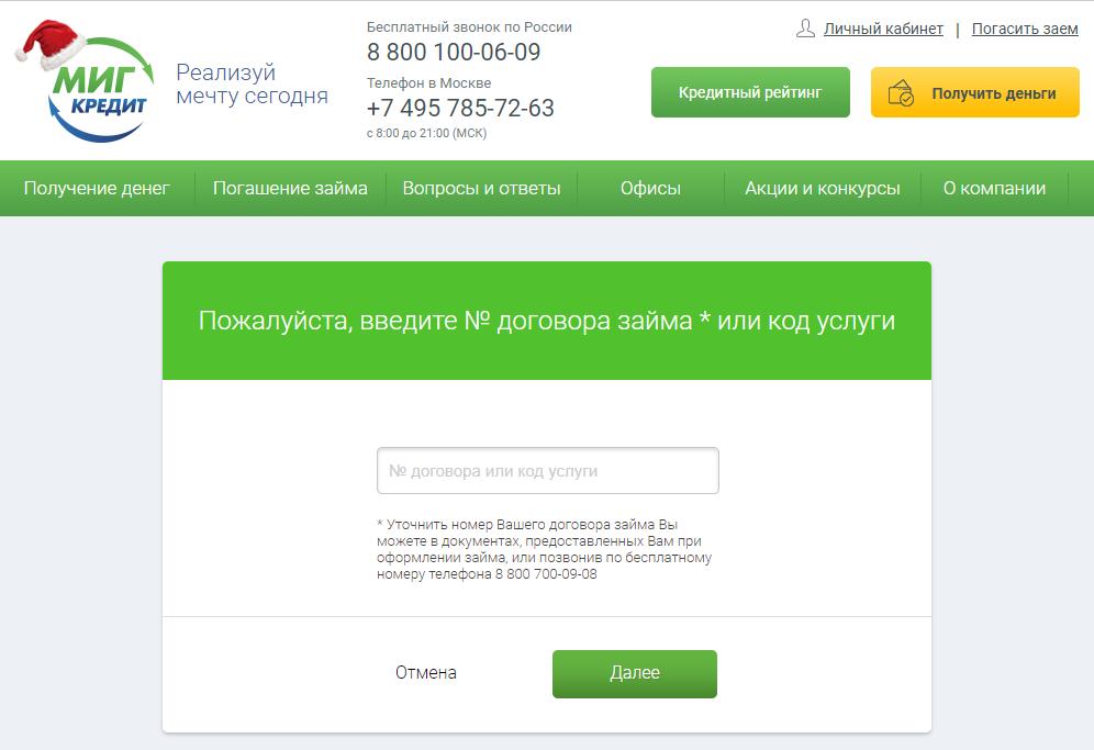 Узнать подробнее можно у нашего менеджера по адресу Московский проспект, 7Е или просто получить деньги онлайн и никуда не ехать!