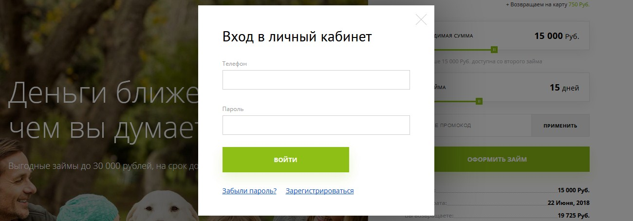 кредит плюс личный кабинет войти в личный кабинет онлайн взять в кредит 1500000 рублей