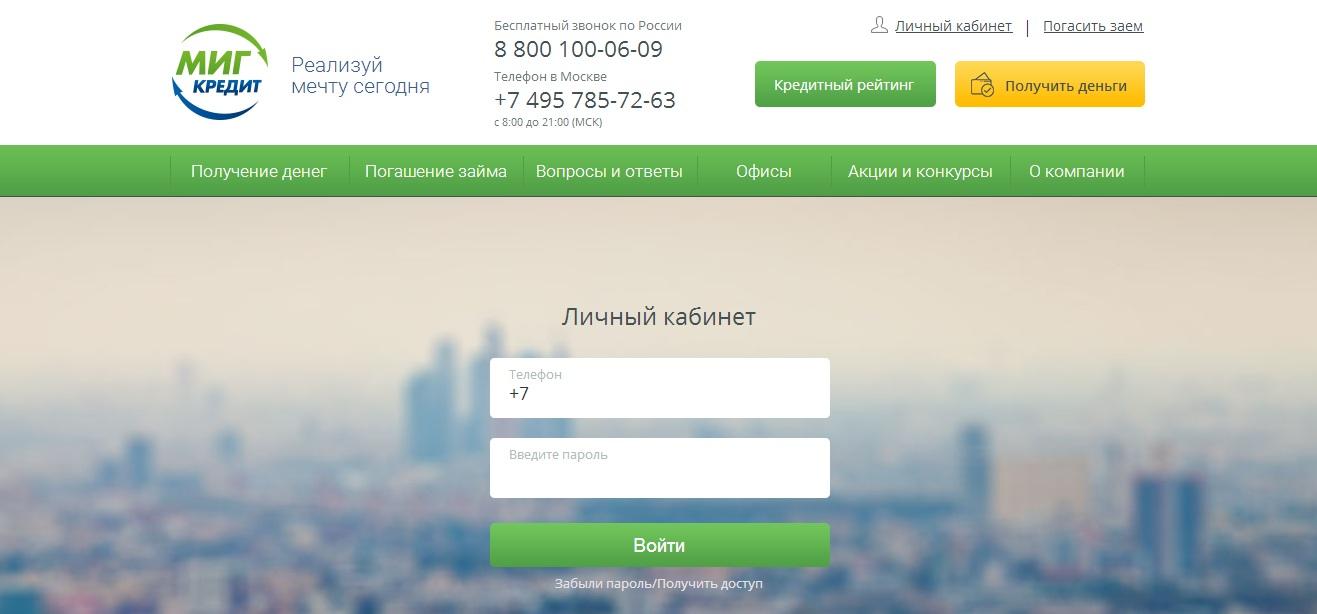 Www втб 24 ru банк клиент онлайн личный кабинет вход регистрация