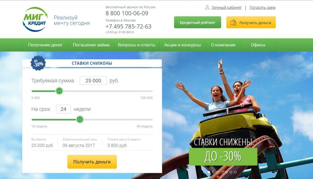 росденьги официальный сайт взять займ