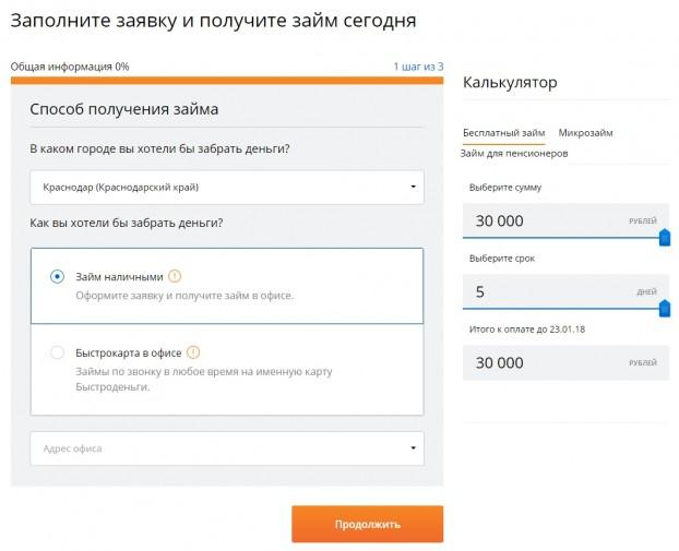 частичное погашение кредита в сбербанке калькулятор онлайн