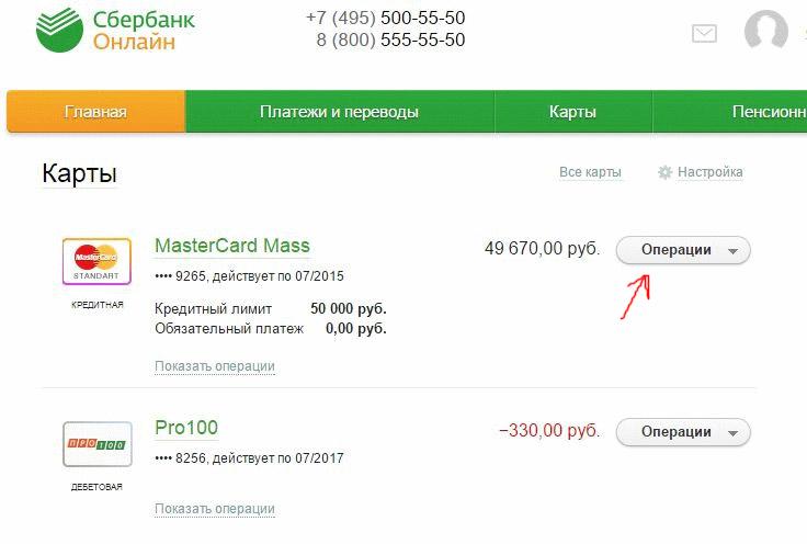 заплатить миг кредит с карты онлайн онлайн кредит в россельхозбанке без справок и поручителей