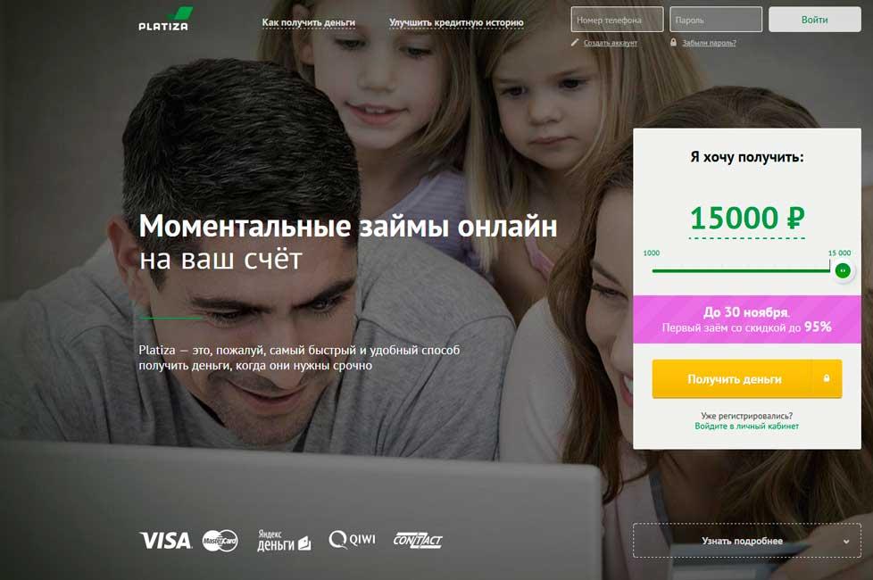 займы без проблем и отказов который вы захотите получить сайт сразу же предлагает снижение
