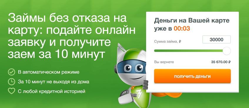 деньги в долг на карту срочно без проверки кредитной истории онлайн казахстан на год