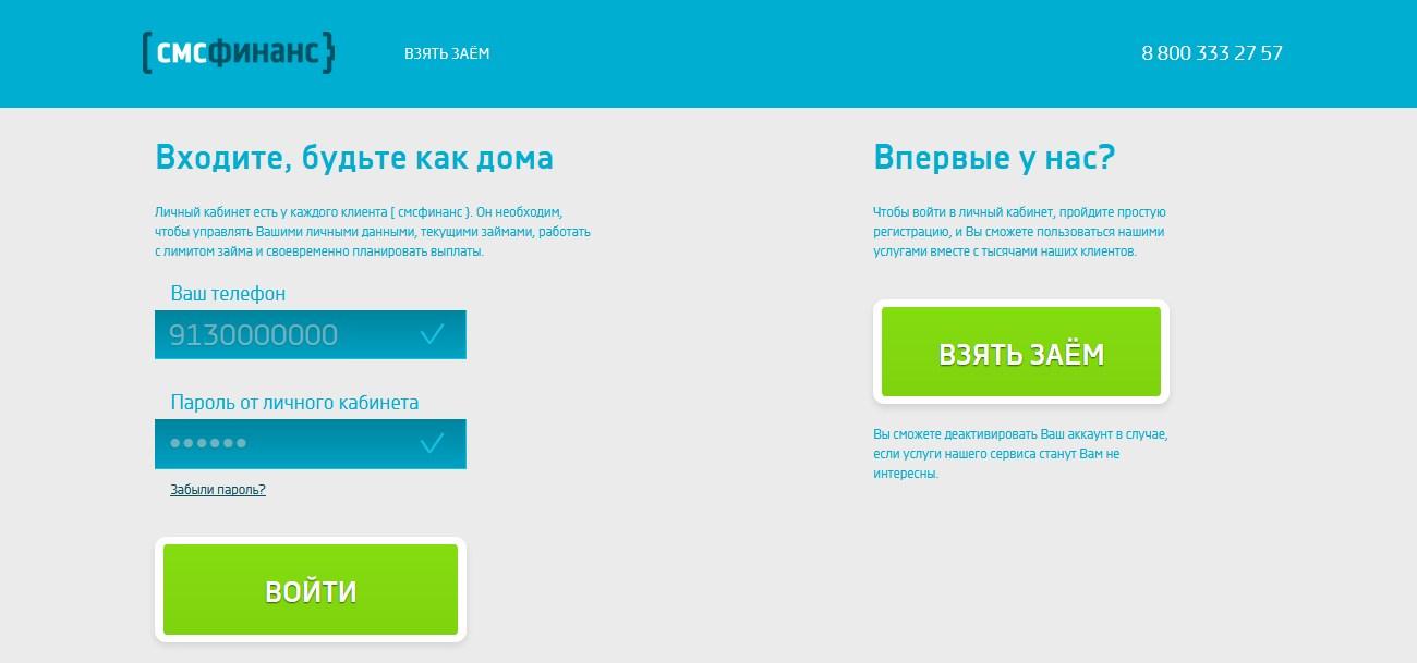 Россельхозбанк онлайн заявка на кредит наличными оформить без справок