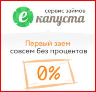 микрозаймы ставрополь онлайн заявка