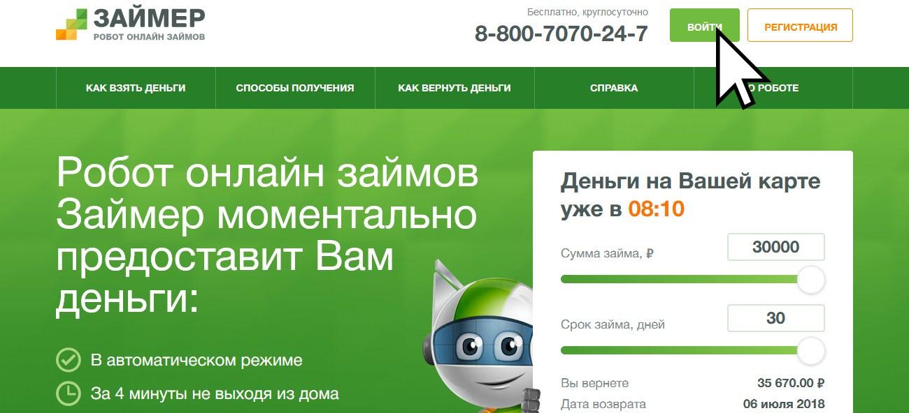 займер отзывы клиентов сколько идут деньги онлайн казино на реальные деньги в казахстане на тенге с выводом